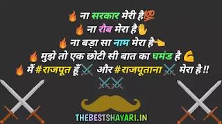 Rajput status photo download