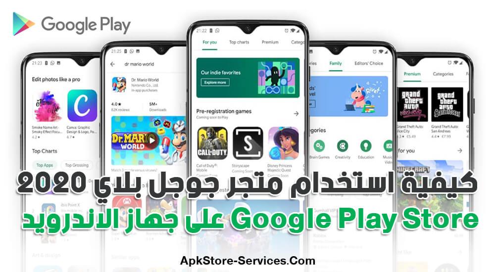 كيفية استخدام متجر جوجل بلاي 2020 - Google Play Store على جهاز الاندرويد