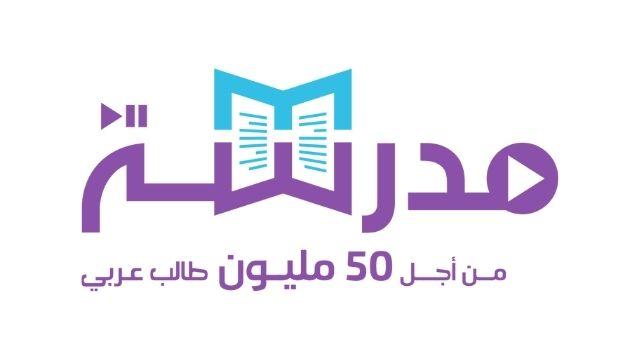 منصة مدرسة Madrasa للتعليم عن بعد مجاناً