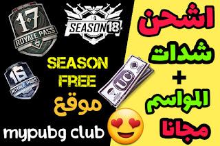 موقع شدات مجانا المواسم 16 و17 و18 | mypubg club
