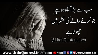 Sab Se Bara Gunah Wo Hai || Islamic Quotes In Urdu Quotes Lines