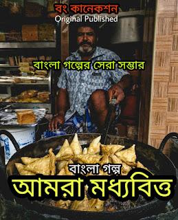Bangla Golpo - আমরা মধ্যবিত্ত - Bengali Story - Bengali Article