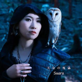 [Single] Suara – Tenmei no kugutsu (Digital Single) [MP3/320K/ZIP]