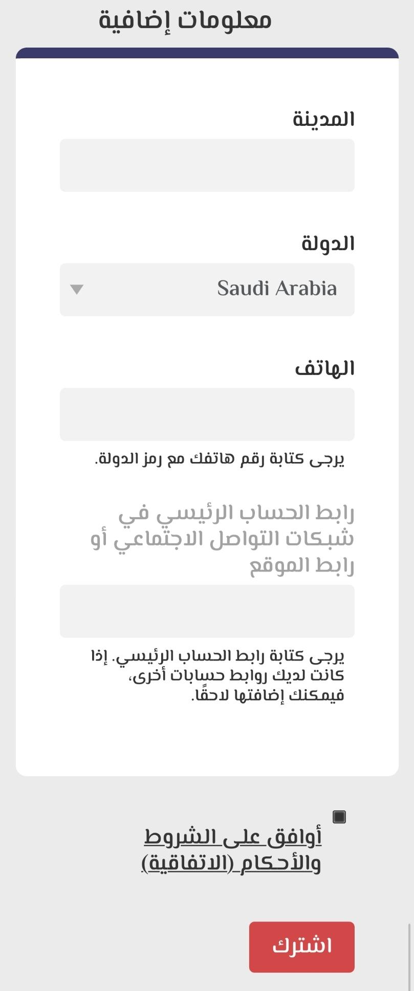 المعلومات الإضافية المطلوبة في نموذج تسجيل حساب مسوق في منصة لينك عربي