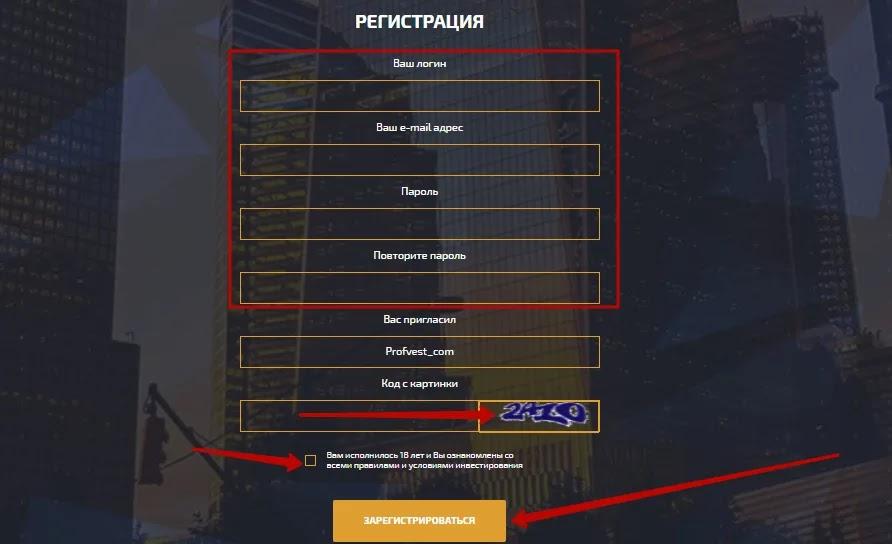 Регистрация в Trader Capital 2