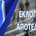 Συντριβή ΣΥΡΙΖΑ: Στην Αττική κέρδισε μόνο 5 από τους 67 δήμους! – «Στραπάτσο» στις περιφέρειες