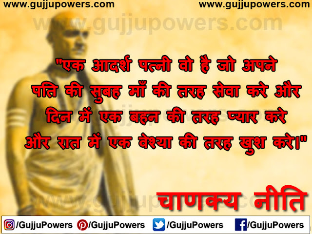 chanakya niti jeevan mantra