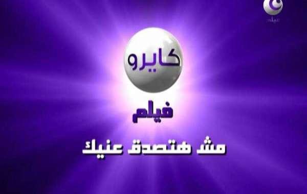 تردد قناة كايرو فيلم cairo film الجديد علي نايل سات مع شرح تنزيل التردد علي الرسيفر