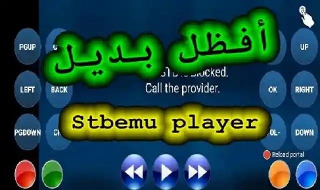 تطبيقات بديلة لتطبيق Stbemu