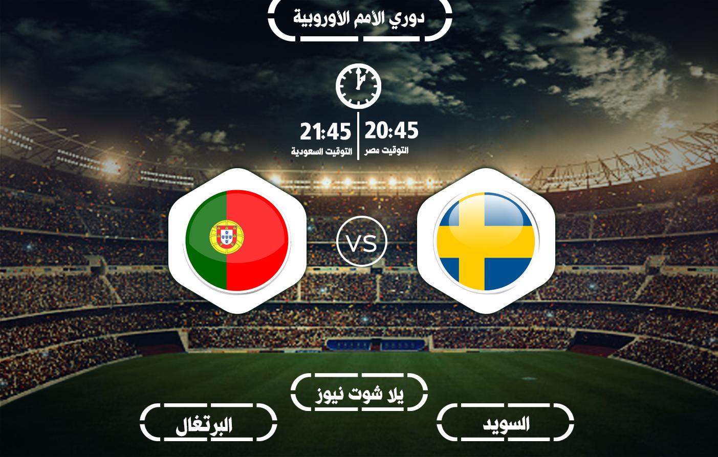 مشاهدة مباراة البرتغال والسويد بث مباشر اليوم الثلاثاء 8-9-2020 يلا شوت الجديد
