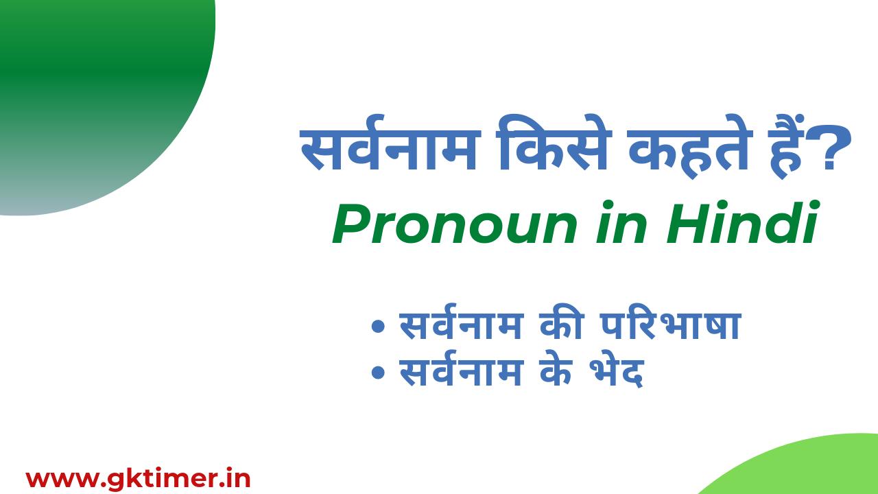 सर्वनाम किसे कहते हैं || Pronoun in Hindi || Noun Meaning in Hindi