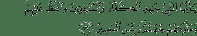 Surat At Taubah Ayat 73