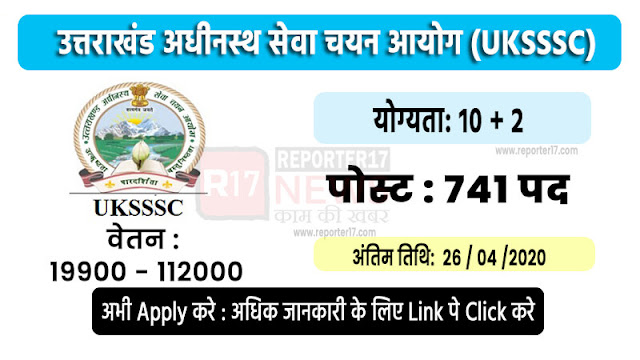 UKSSSC recruitment online form 2020