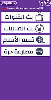 تنزيل تطبيق Ayoub tv لمشاهدة القنوات الرياضية للاندرويد