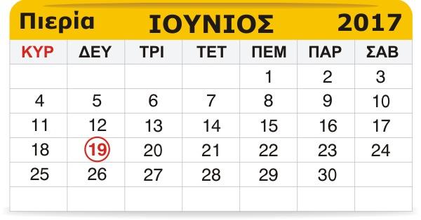 Γιορτάζουν σήμερα 19 Ιουνίου
