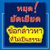 หน้าที่ของพี่น้องชาวพุทธ>>>ที่ต้องออกมาช่วยกันเติมเต็ม และปกป้องพระพุทธศาสนา!!