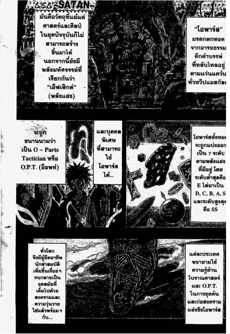 666 Satan-ตอนที่ 25
