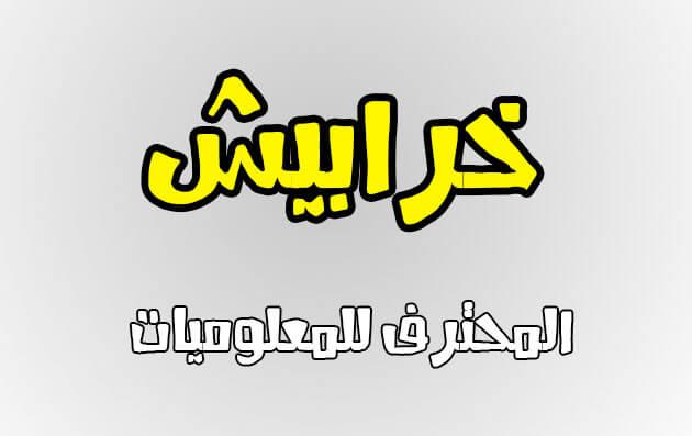 تحميل خط فوتوشوب خرابيش Kharabeesh Normal Font