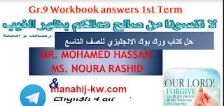 حل كتاب ورك بوك workbook للصف التاسع