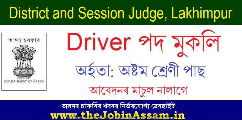 District and Session Judge, Lakhimpur Recruitment 2020: