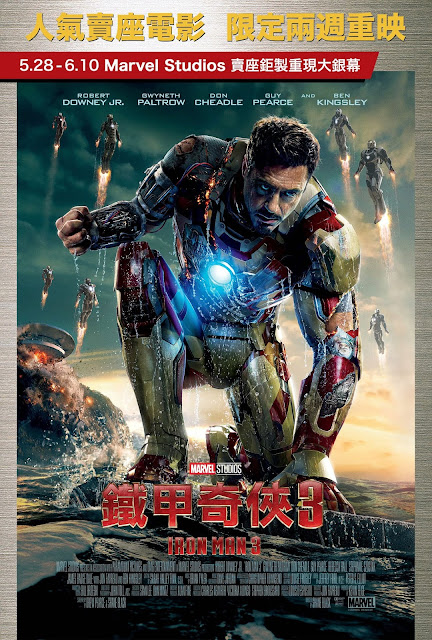 Disney, Marvel, Marvel Studios, HK, Hong Kong, 復仇者聯盟, 鐵甲奇俠3, The Avengers, Iron Man 3, We Love You 3000