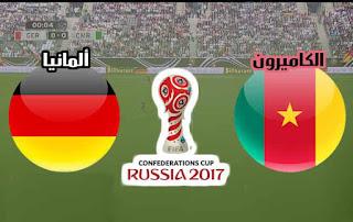 بث مباشر لمباراة الكاميرون والمانيا 25-6-2017 كاس القارات 2017