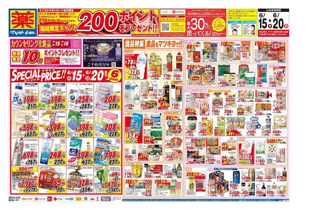 6月15日号 特売ちらし ドラッグストア マツモトキヨシ/越谷レイクタウン店