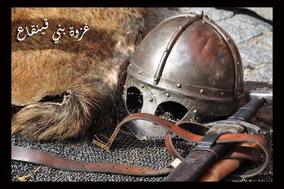 غزوة بني قينقاع | الغزوات الأسلامية في عهد النبي