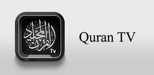 تحميل تطبيق quran tv apk للاستماع الى القران الكريم من عدة قراء على مستوى العالم