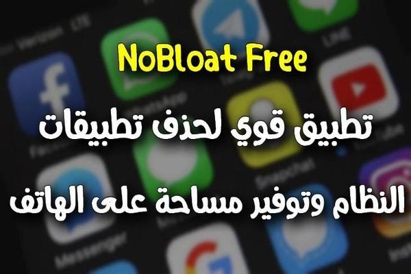تطبيق NoBloat لحذف تطبيقات نظام الأندرويد وتوفير مساحة
