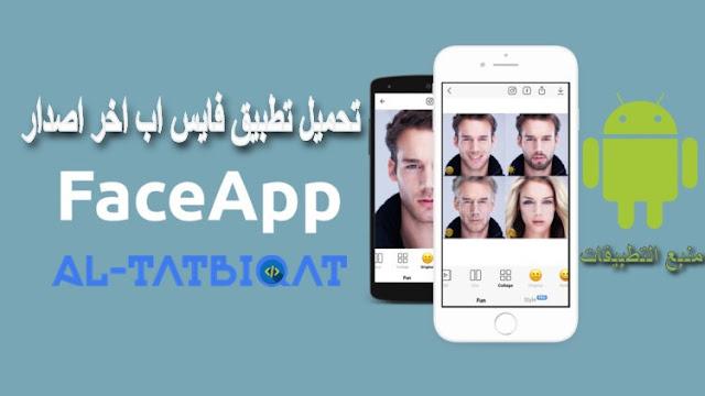 برنامج فيس اب Faceapp 2020 لتغيير الوجه