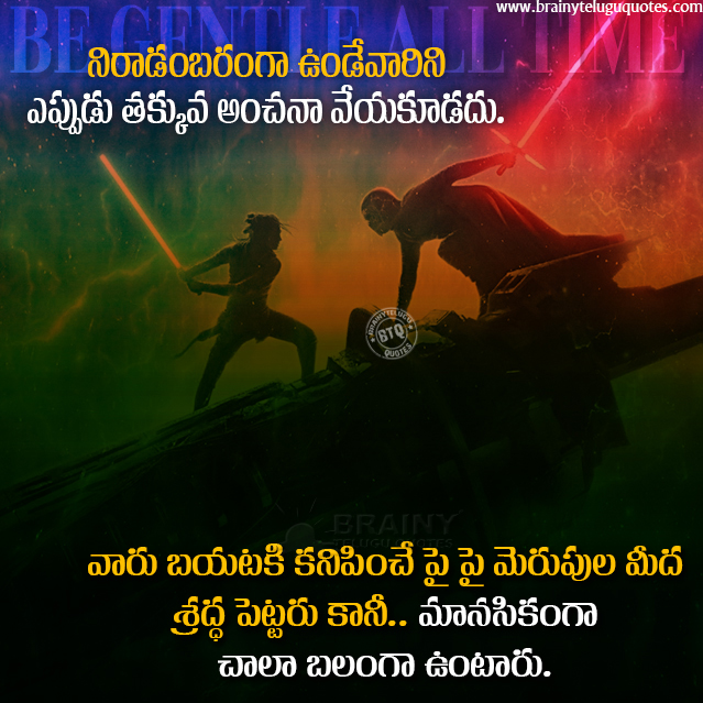 true best motivational quotes, wise words in telugu, whats app sharing best motivational thoughts