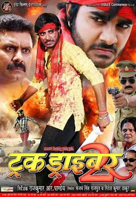 Truck Driver 2 (Bhojpuri) Movie Star casts, News, Wallpapers, Songs & Videos
