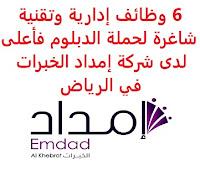 6 وظائف إدارية وتقنية شاغرة لحملة الدبلوم فأعلى لدى شركة إمداد الخبرات في الرياض تعلن شركة إمداد الخبرات, عن توفر 6 وظائف إدارية وتقنية شاغرة لحملة الدبلوم فأعلى, للعمل لديها في الرياض وذلك للوظائف التالية: 1- مساعد موارد بشرية - تمهير (Human Resources Assistant - Tamheer) المؤهل العلمي: بكالوريوس الموارد البشرية الخبرة: غير مشترطة أن لا يكون قد سبق توظيفه منذ ستة أشهر, ولم يسبق له المشاركة في برنامج تمهير أن يجيد اللغة الإنجليزية كتابة ومحادثة أن يجيد مهارات الحاسب الآلي والأوفيس أن يكون المتقدم للوظيفة سعودي الجنسية 2- محلل أعمال (Business Analyst) المؤهل العلمي: بكالوريوس نظم معلومات، نظم معلومات إدارية الخبرة: سنتان على الأقل من العمل في تحليل الأعمال ومعرفة في استخدام نظام (BPMN) أن يجيد اللغة الإنجليزية كتابة ومحادثة أن يجيد مهارات الحاسب الآلي والأوفيس أن يكون المتقدم للوظيفة سعودي الجنسية 3- محاسب (Accountant) المؤهل العلمي: دبلوم أو بكالوريوس محاسبة أو ما يعادله الخبرة: أن يكون لديه خبرة سابقة في نفس المجال, مع القدرة على تحليل البيانات المالية. أن يجيد اللغة الإنجليزية كتابة ومحادثة أن يجيد مهارات الحاسب الآلي والأوفيس أن يكون المتقدم للوظيفة سعودي الجنسية 4- مدير العمليات (Operations Manager) المؤهل العلمي: بكالوريوس أو ماجستير إدارة أعمال، إدارة عمليات الخبرة: خمس سنوات على الأقل من العمل في المجال, منها ثلاث سنوات في منصب قيادي أن يجيد اللغة الإنجليزية كتابة ومحادثة أن يجيد مهارات الحاسب الآلي والأوفيس أن يكون المتقدم للوظيفة سعودي الجنسية 5- محلل بيانات (Data Analyst) المؤهل العلمي: بكالوريوس إدارة أعمال، علوم بيانات، نظم معلومات إدارية أو ما يعادله الخبرة: ثلاث سنوات على الأقل من العمل في تحليل الأعمال. أن يجيد اللغة الإنجليزية كتابة ومحادثة أن يجيد مهارات الحاسب الآلي والأوفيس أن يكون المتقدم للوظيفة سعودي الجنسية 6- مدير منتج (Product Manager) المؤهل العلمي: بكالوريوس أو ماجستير علوم حاسب، هندسة حاسب الخبرة: خمس سنوات على الأقل من العمل في مجال ذو صلة بتقنية المعلومات أن يجيد اللغة الإنجليزية كتابة ومحادثة أن يجيد مهارات الحاسب الآلي والأوفيس أن يكون المتقدم للوظيفة سعودي الجنسية للتـقـدم لأيٍّ من الـوظـائـف أعـلاه اضـغـط عـلـى الـرابـط هنـا       ا