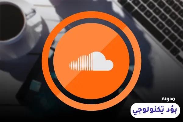 تحميل برنامج SoundCloud لجميع الاجهزة مجانا
