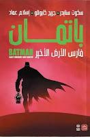 قصة باتمان فارس الأرض الأخير