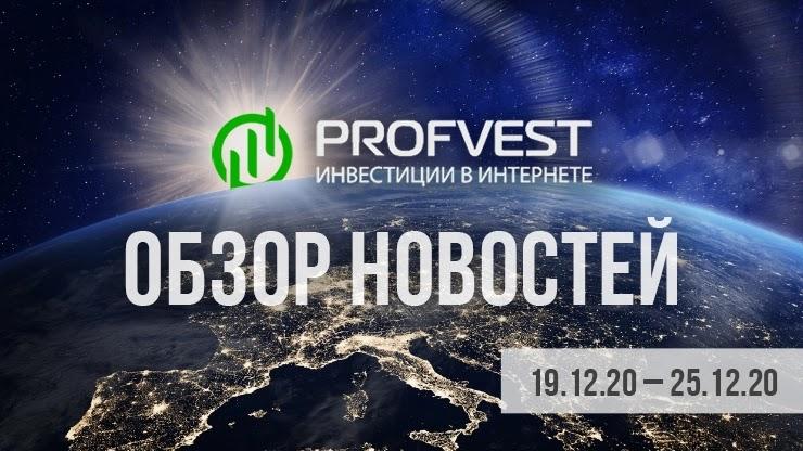 Важные новости из мира финансов и экономики за 19.12.20 - 25.12.20