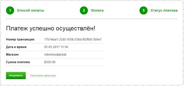 robinhoodllc.com хайп