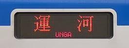 東武野田線 運河行き 60000系側面表示