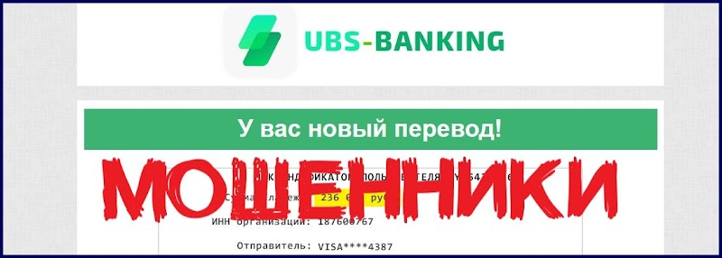 [Мошенники] secure-24nc.xyz – отзывы, лохотрон! Онлайн Банкинг USB-BANKING