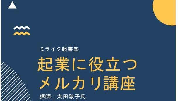 【9月21日(土)】起業に役立つメルカリ講座