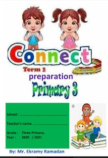 تحضير كونكت 3 الصف الثالث الابتدائي الترم الثانى connect 3  primary preparation