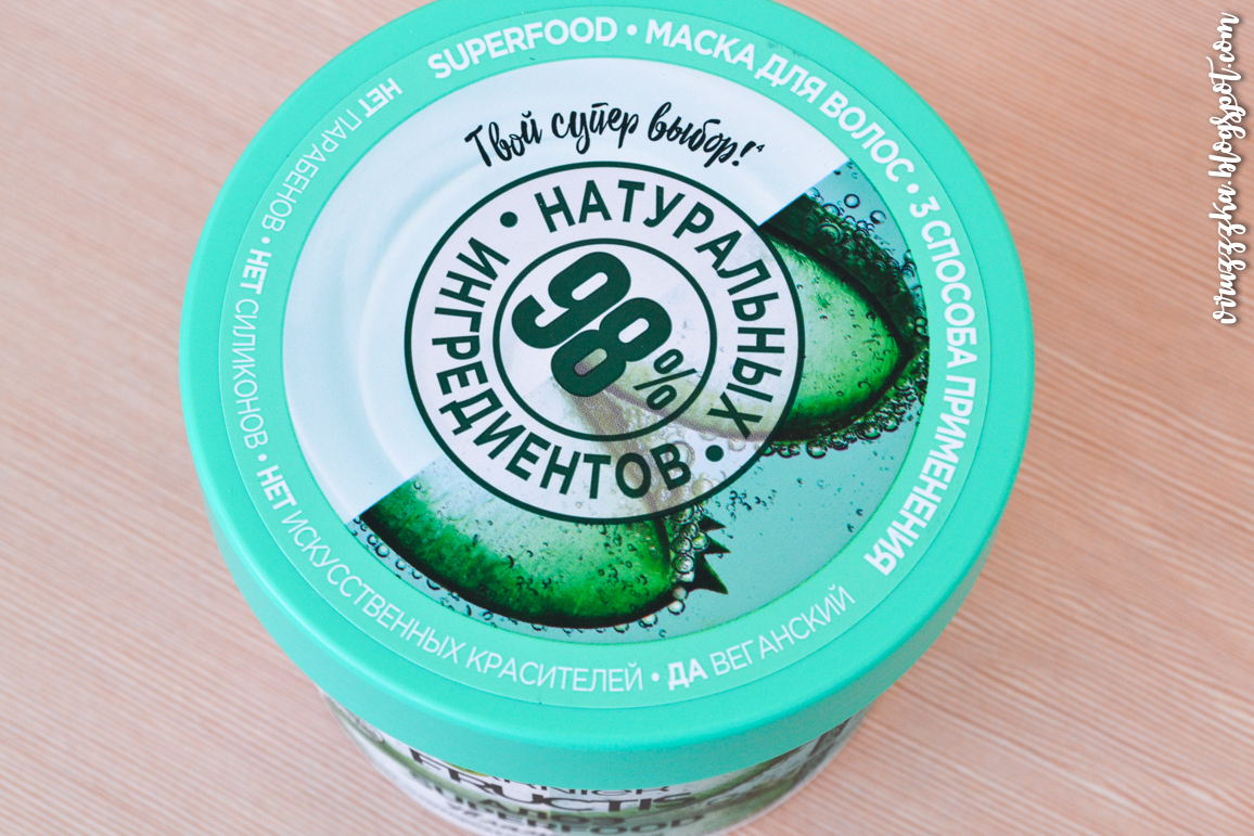 Garnier Fructis Hydrating Hair Mask Aloe Vera Superfood Review