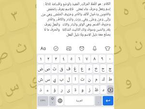 Cara Menulis Huruf Arab di Android ala Santri Pesantren