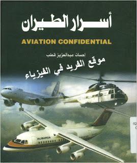 تحميل كتاب أسرار الطيران pdf
