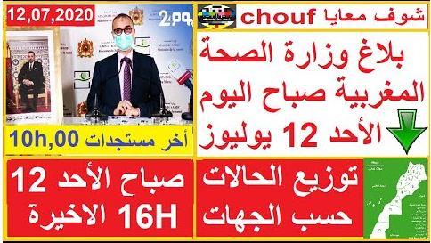 بلاغ وزارة الصحة المغربية صباح اليوم الأحد 12 يوليوز 2020 حول أخر مستجدات 16h الأخيرة