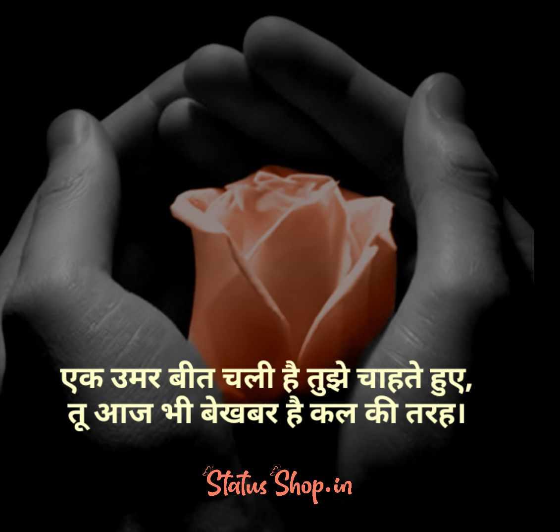 Shayari-for-love-in-hindi