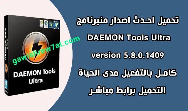 تحميل وتفعيل برنامج DAEMON Tools Ultra 5.8.0.1409 بالتفعيل مدى الحياة.