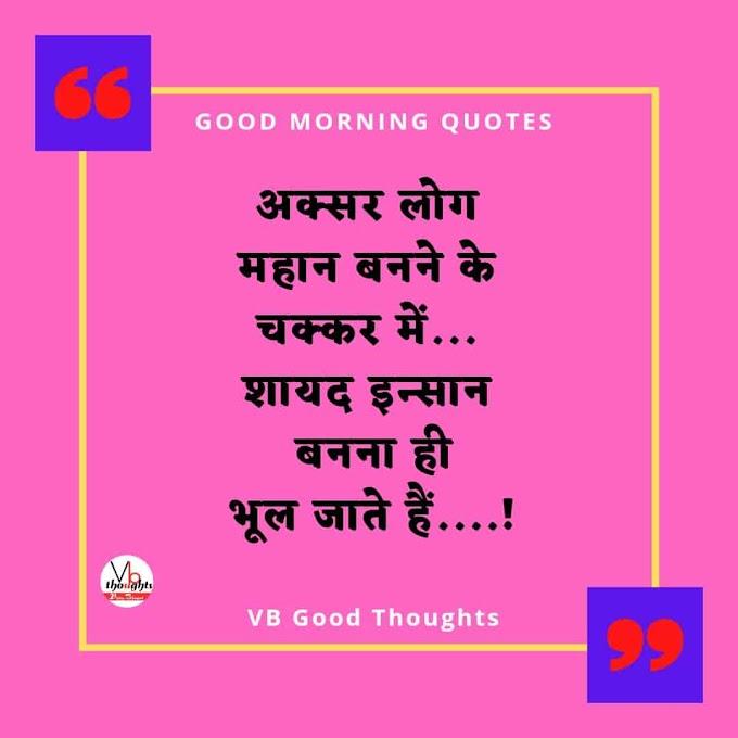 25+ बेस्ट प्रेरणादायक सुविचार सुंदर विचार || Good Thoughts In Marathi On Life