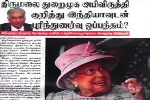News paper in Sri Lanka : 23-04-2017